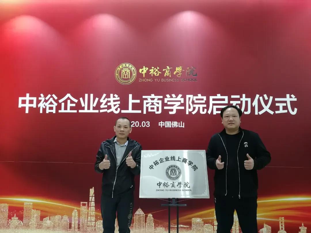 【峰度陶瓷】逆战增值——中裕企业线上商学院举办首届直播培训