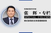 张辉专栏   明式家具的主体是婚嫁家具
