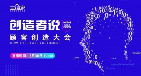 """三維家2020""""顧客創造大會"""",全新升級數字店鋪解決家居門店增長難題"""