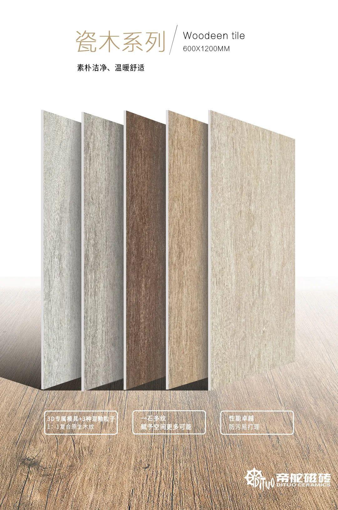 帝舵磁磚|完美復刻原生木紋,煥發自然原生之美。