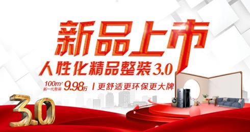 湖南東家樂家裝精品整裝3.0發布——品質再升級,更環保更人性化!