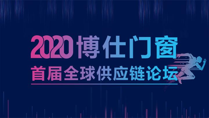 騰訊直播   2020博仕門窗首屆全球供應鏈論壇
