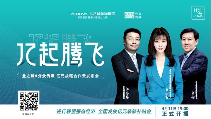 """騰訊家居直播 業之峰&分眾 """"億起騰飛""""億元戰略合作云發布會"""