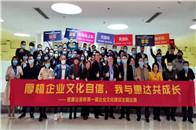 厚植企業文化自信,我與惠達共成長|惠達瓷磚第一屆企業文化建設主題比賽圓滿舉行!