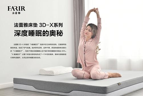 法蕾雅3D-X系列床垫深度睡眠奥秘