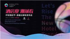 """聚焦丨广州设计周进酒店圈啦,""""环球酒店节""""应运而生!"""