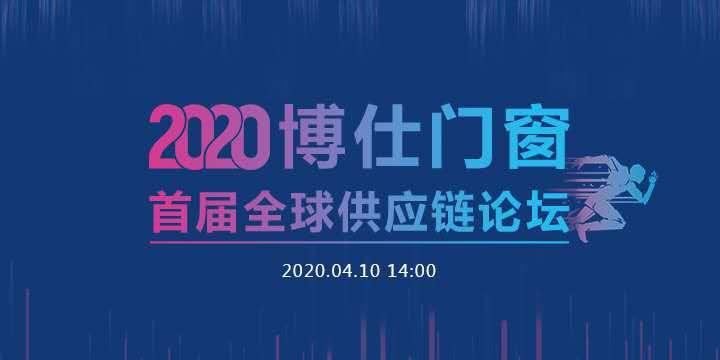 逆势而上,合作共赢|2020年博仕门窗首届全球供应链论坛成功召开