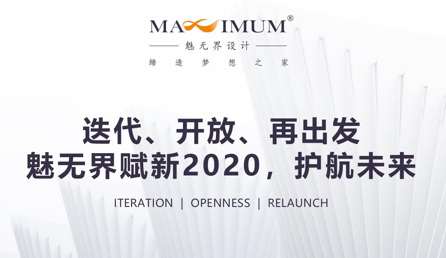 魅无界设计:迭代、开放、再出发!2020启动管理运营模式分享