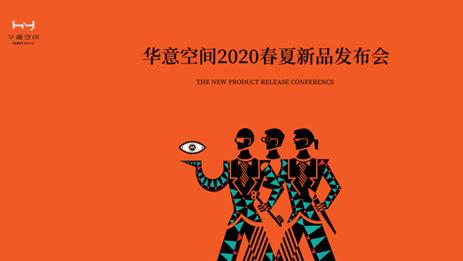 华意空间2020春夏新品发布会,4月18日将盛装发布