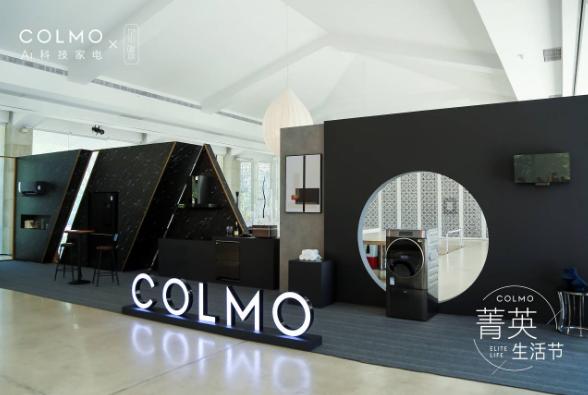 COLMO菁英生活节理性美学沙龙 一场生活进化的极致探索