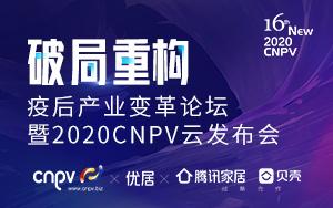"2020CNPV玩轉""云展會"""