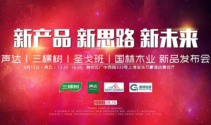 视频直播 上海声达联合三棵树、圣戈班、国林木业举办新品发布会