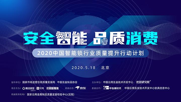"""视频直播   2020中国智能锁行业质量提升大行动""""启动仪式"""