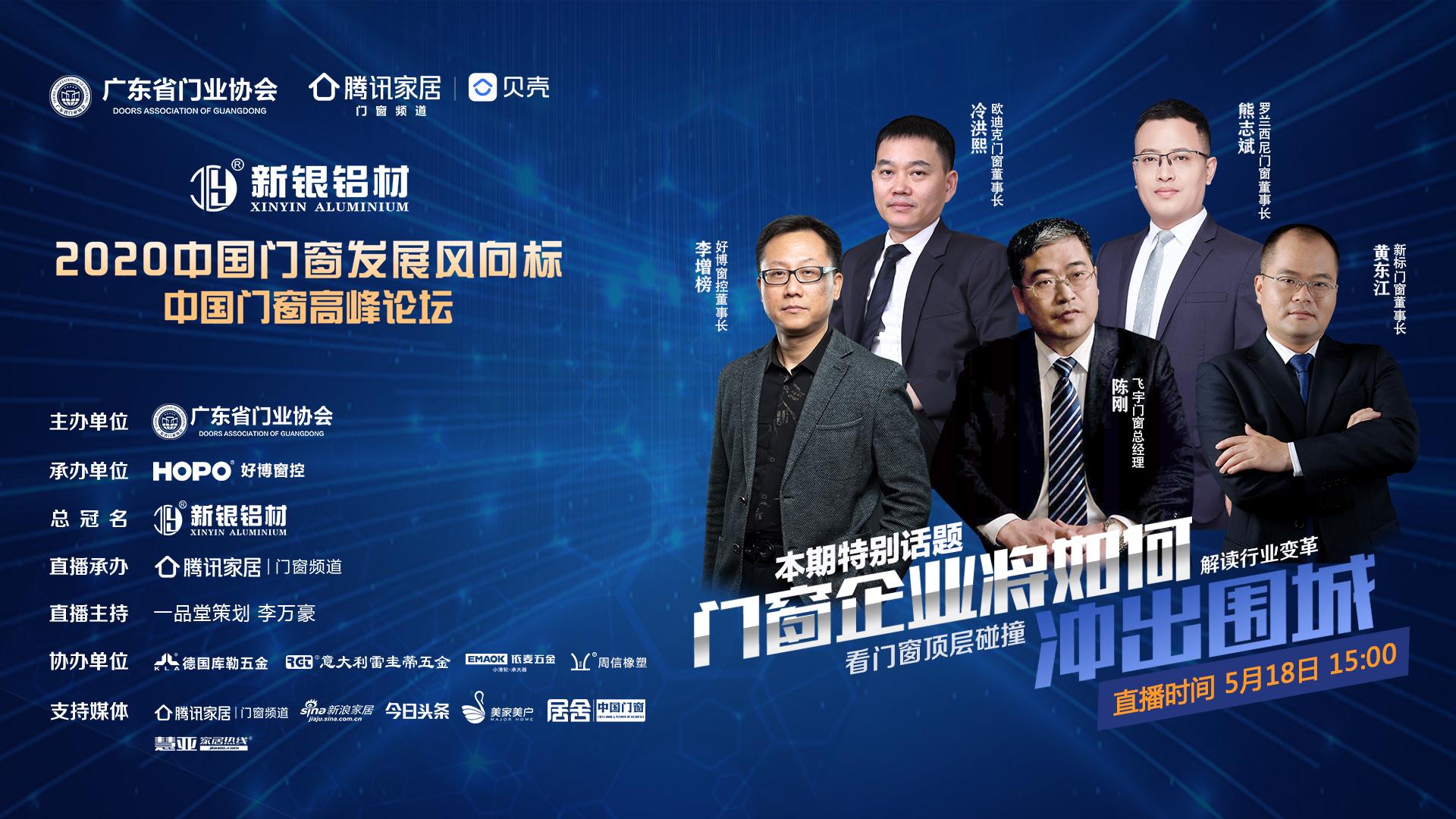 騰訊直播|2020中國門窗發展風向標中國門窗高峰論壇