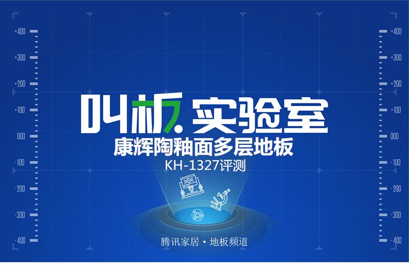 叫板實驗室|康輝陶釉面多層地板KH-1327