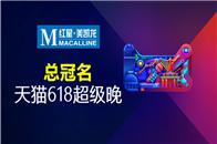 红星美凯龙总冠名天猫618超级晚,联手阿里发布周年宠粉节