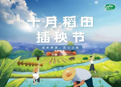 追本溯源傳經典,十月稻田帶你領略五常稻作文化