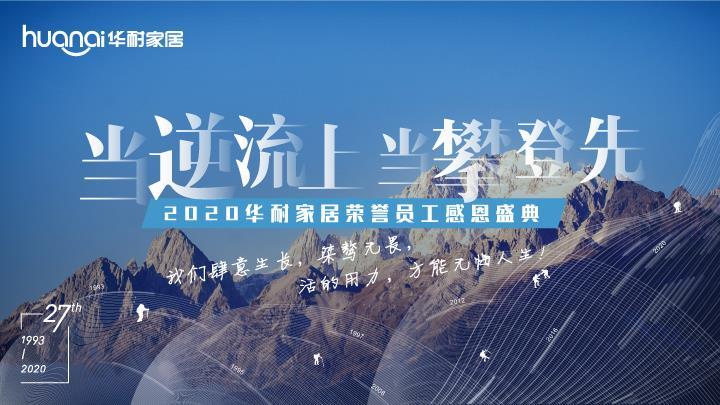 視頻直播|2020華耐家居集團榮譽員工感恩盛典
