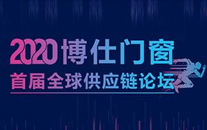 2020博仕全球供应链论坛
