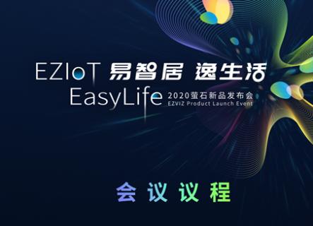 活动预告丨《2020中国智能家居生态发展白皮书》即将重磅揭晓!