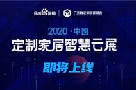 """【展讯】喊你一起逛""""云展""""!2020中国定制家居智慧云展即将上线"""