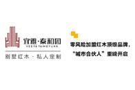 泰和园当代君子618全国招募品牌合伙人 30万加盟顶级红木品牌