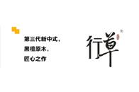 汉堂行草第三代新中式神秘新品与您相约618红木经销商大会