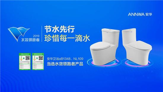 安华卫浴实力荣膺,推动中国卫浴行业绿色革命