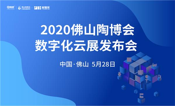 雙線融合,2020線上佛山陶博會2.0來了!!