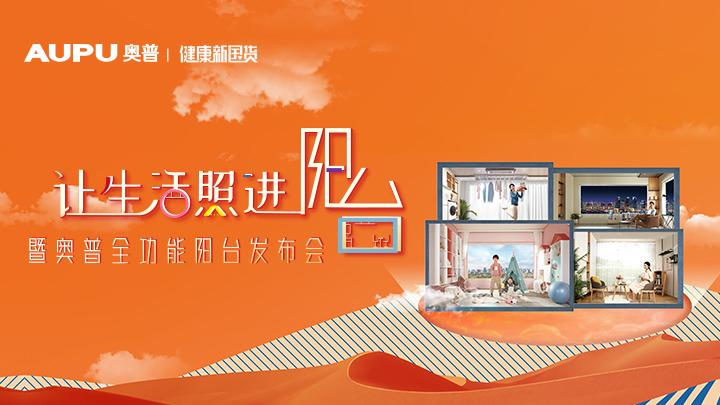 視頻直播|成都奧普全功能陽臺旗艦店開業  帶來健康家居生活