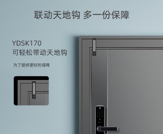 耶鲁智能锁YSDK170全新上市,家居安全必备利器