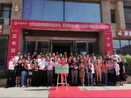 周迅代言的藍炬星集成灶在河南的正式掛牌成立分公司!