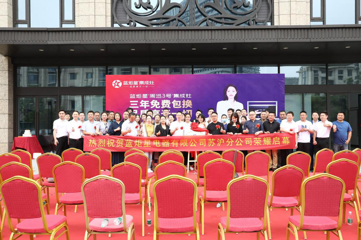 与周迅共贺蓝炬星集成灶苏沪分公司正式揭牌成立!