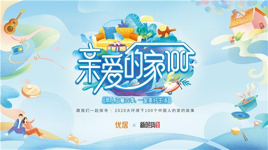 走進中國人的家,探尋美好生活的100種打開方式