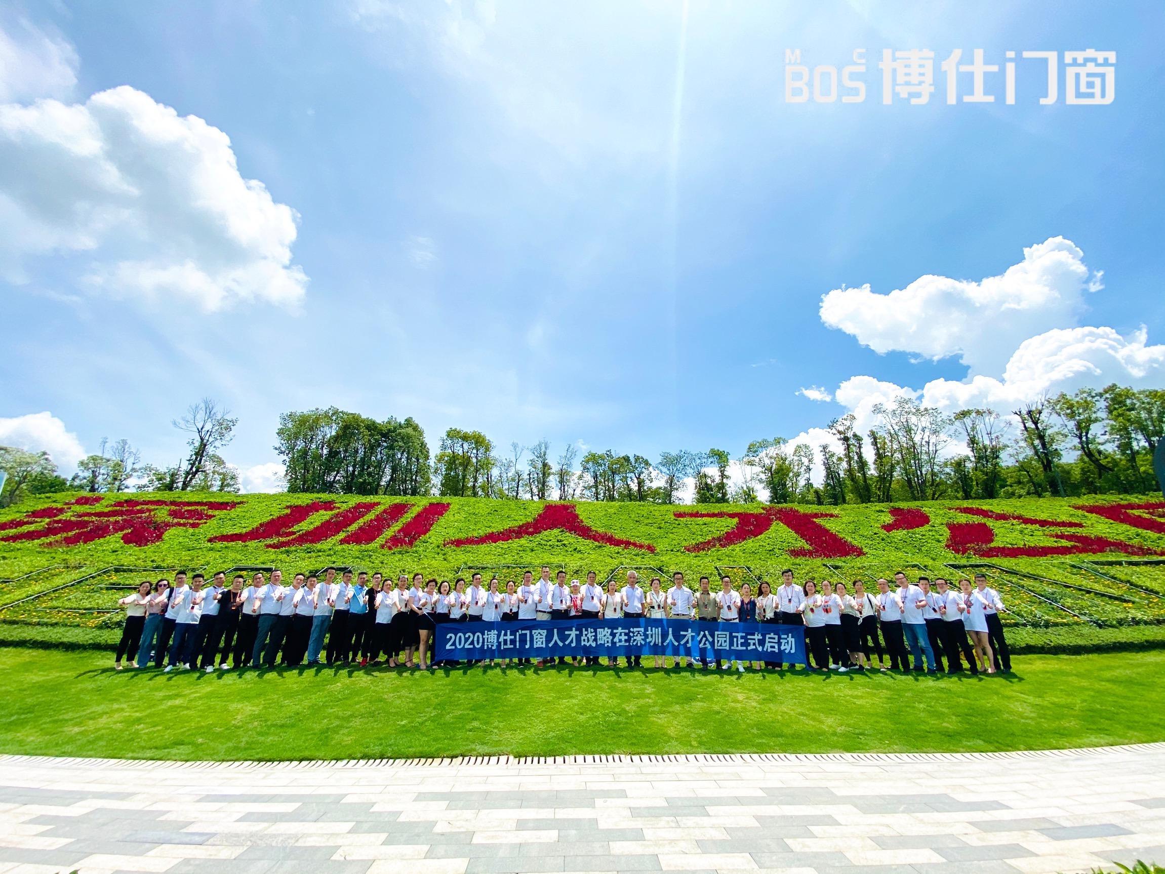 2020博仕門窗人才戰略在深圳人才公園正式啟動!