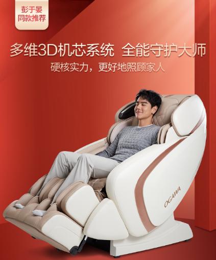 """年中大促狂欢""""618"""",选彭于晏同款奥佳华OG-7808按摩椅就对了"""