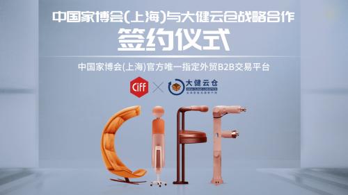 大健云仓与中国(上海)国际家具博览会达成战略合作