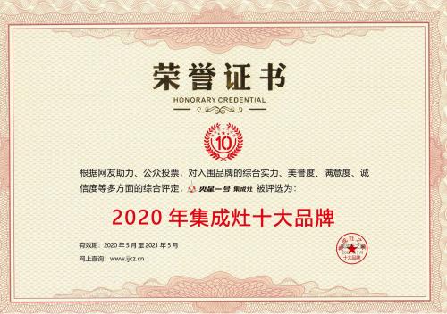 """众望所归,火星一号实力斩获""""2020年集成灶十大品牌""""!"""