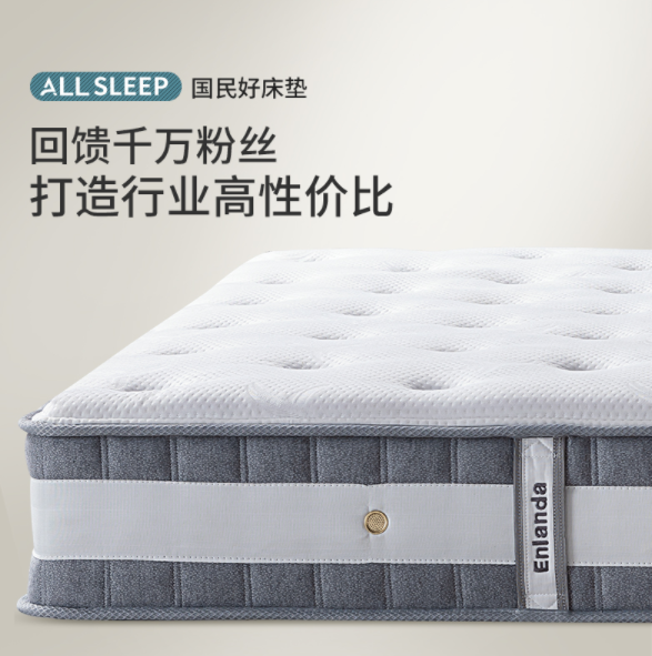 芝華仕明星床墊 以高性價比成為床墊市場當之無愧霸榜單品