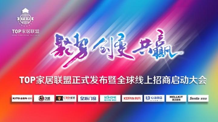 騰訊家居直播 | TOP家居聯盟正式發布暨全球線上招商啟動大會