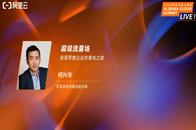 何興華:零售行業正在全面迎來超級流量場時代!