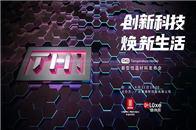 黑科技来袭,莱德斯控股TH1新型恒温材料云发布会成功举办