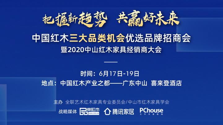騰訊直播 | 中國紅木三大品類機會優選品牌招商會