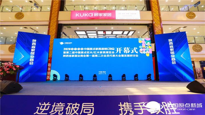 騰訊直播 | 第十四屆中國原點家具展銷訂貨會暨第二屆中國原點實木/紅木家具博覽會 陜西省家居業商會第一屆第二次會員代表大會暨發展研討會