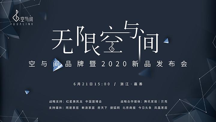 騰訊家居直播丨空與間品牌暨2020新品發布會