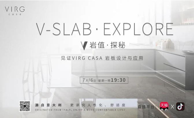 共舞新风口,VIRG CASA之于进口岩板