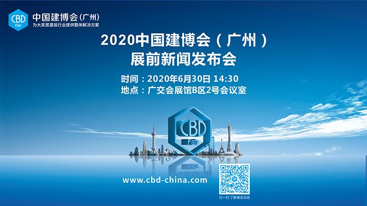 騰訊家居直播 | 2020中國建博會(廣州)展前新聞發布會