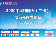 CBD Fair|装点此关山,今朝更好看 ——2020中国建博会(广州) 展前新闻发布会召开