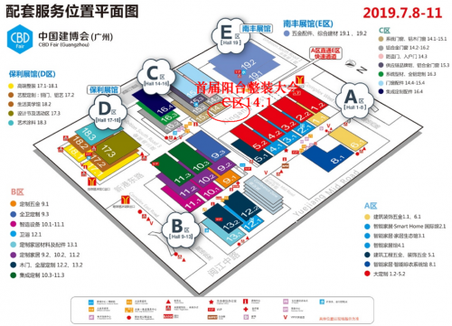 首届阳台整装大会7.8广州建博会召开,探索阳台空间新蓝海!