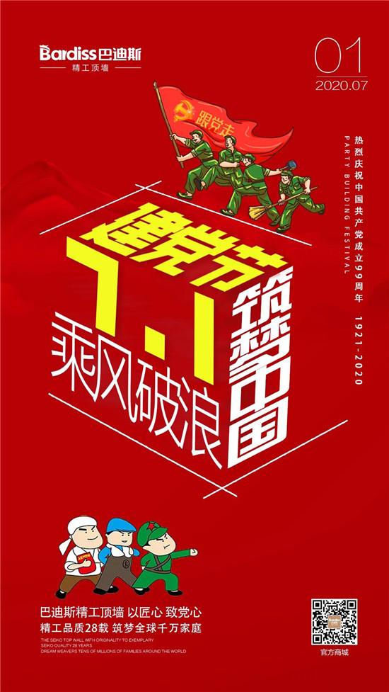 巴迪斯|七一建党节!热烈庆祝中国共产党成立99周年!